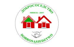 """Polsko-Białoruskie Forum Gospodarcze """"DOBROSĄSIEDZTWO 2019"""""""